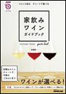 ソムリエ直伝チャートで選べる家飲みワインガイドブック(生活実用シリーズ)