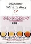 ワインテイスティング―ワインを感じとるために